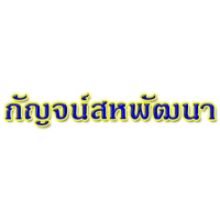 Gunsahapattana Co., Ltd.