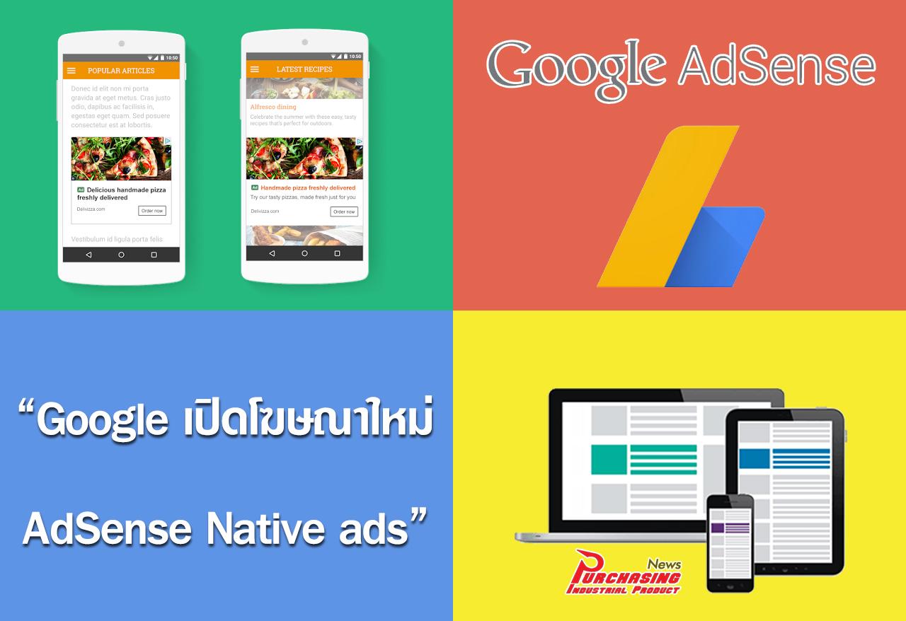 Google เปิดโฆษณาใหม่ AdSense Native ads